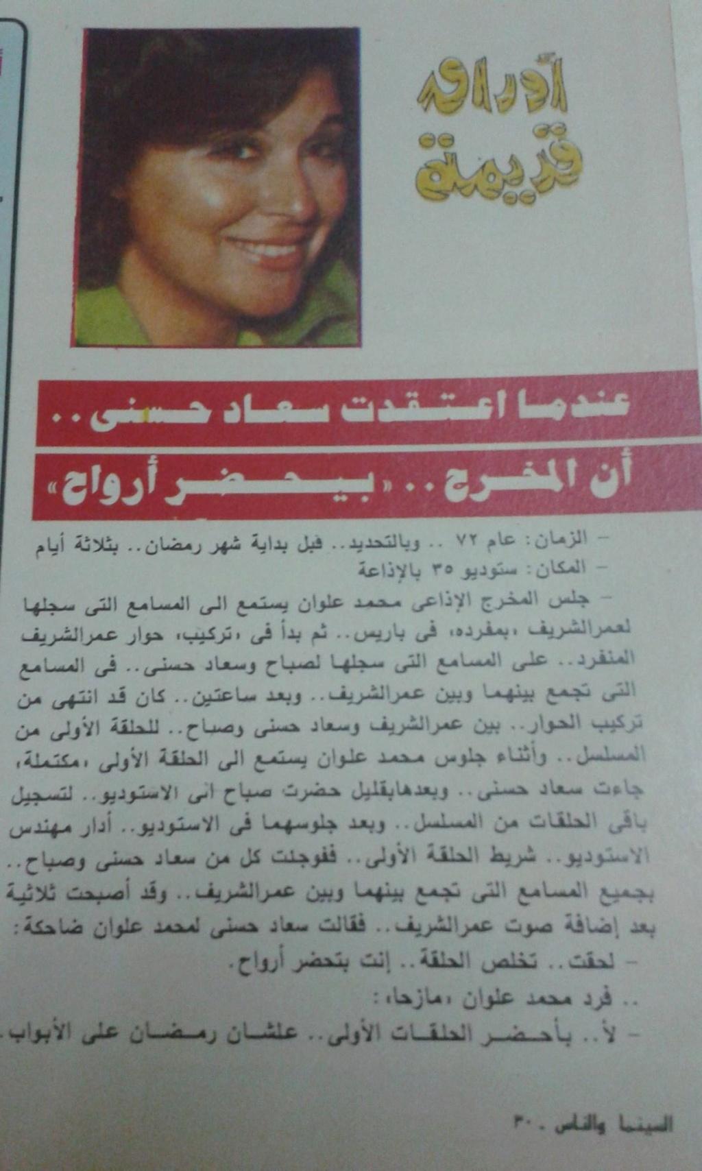"""مقال صحفي  : عندما أعتقدت سعاد حسني .. أن المخرج .. """"يحضر أرواح"""" 1972 م Aca_eo10"""