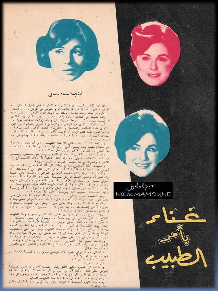 مقال - مقال صحفي : غناء بأمر الطبيب .. النجمة سعاد حسني 1960 م Ae_oea10