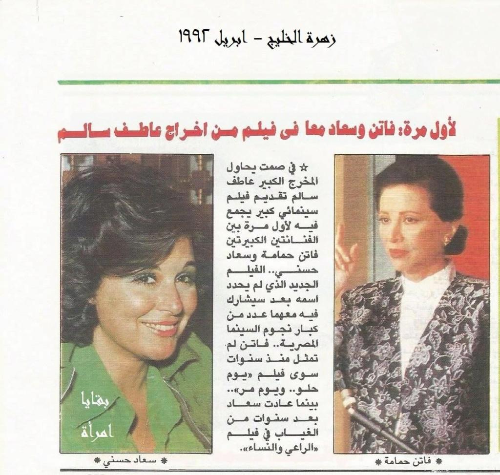 خبر صحفي : لأول مرة فاتن وسعاد معاً في فيلم من اخراج عاطف سالم 1992 م Aeia_a10
