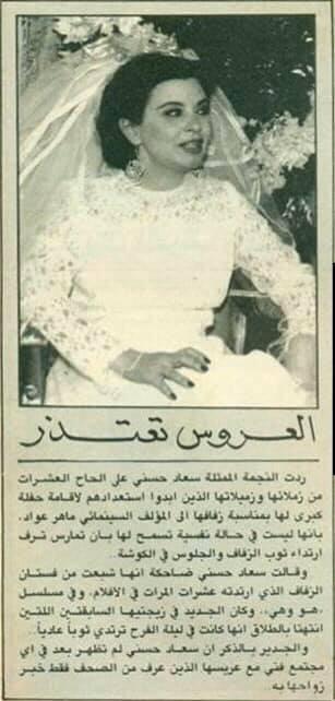 خبر صحفي : العروس تعتذر 1987 م Ai_oo_10