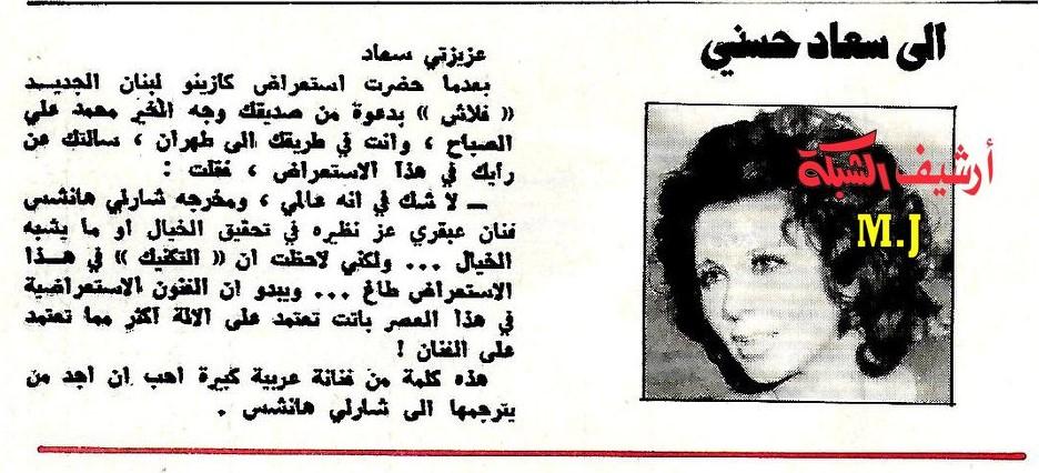 وثيقة مكتوبة : قذائف موجهة .. الى سعاد حسني 1973 م Aia_ai10