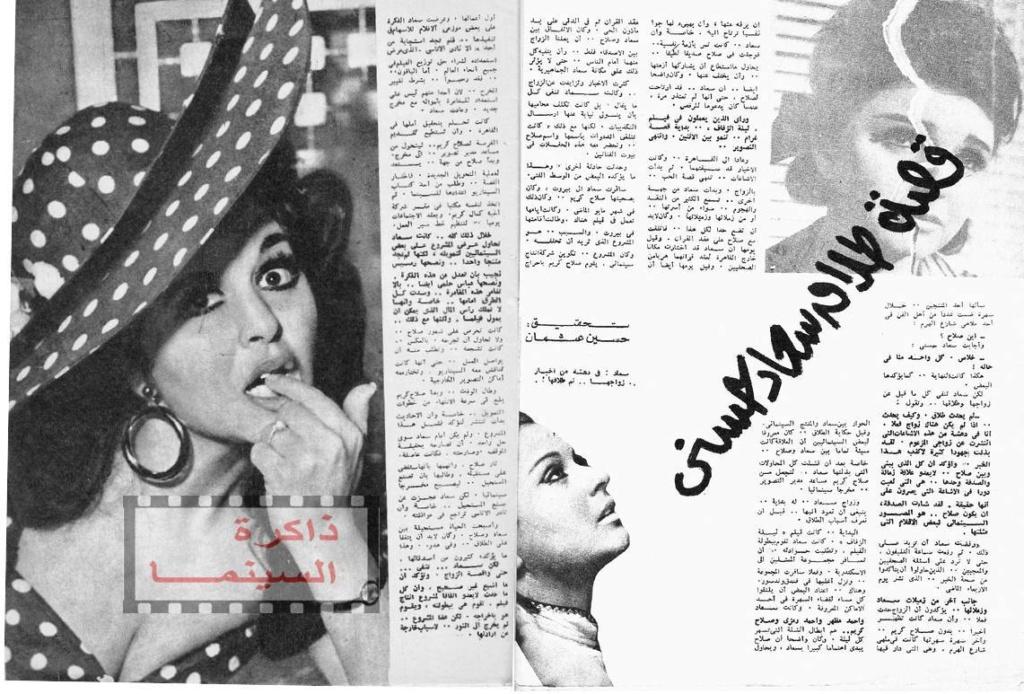 مقال - مقال صحفي : قصة طلاق سعاد حسني 1967 م Ao_aa_10