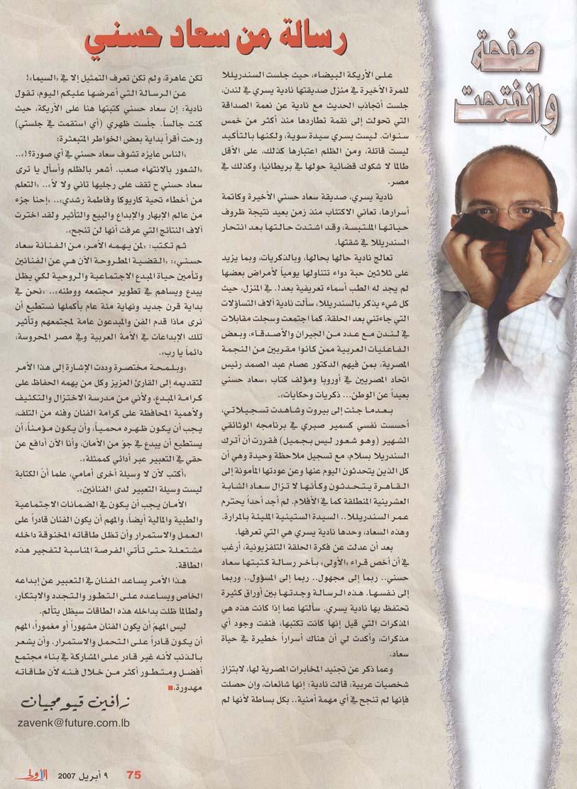مقال - مقال صحفي : رسالة من سعاد حسني 2007 م Ao_aa_11