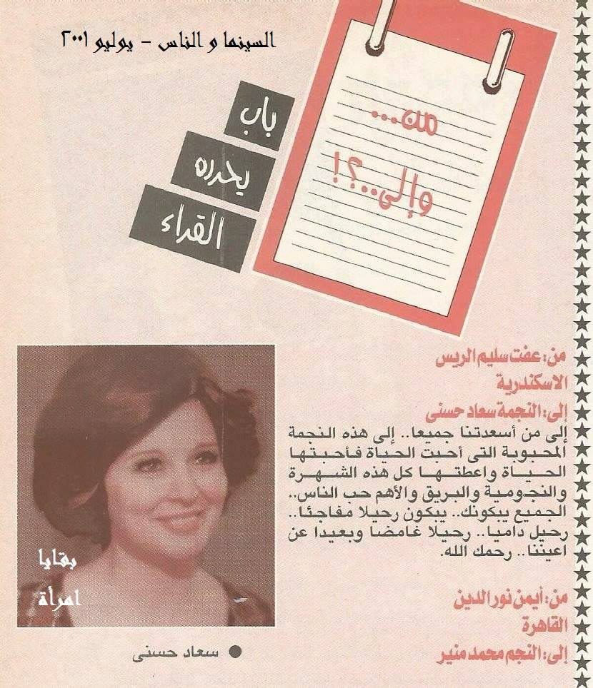 وثيقة مكتوبة : رسالة من معجبة .. إلى سعاد حسني 2001 م Ao_aa_12