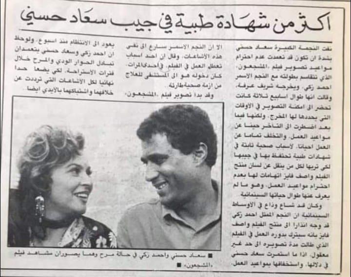 خبر صحفي : اكثر من شهادة طبية في جيب سعاد حسني 1988 م Ao_aa_13