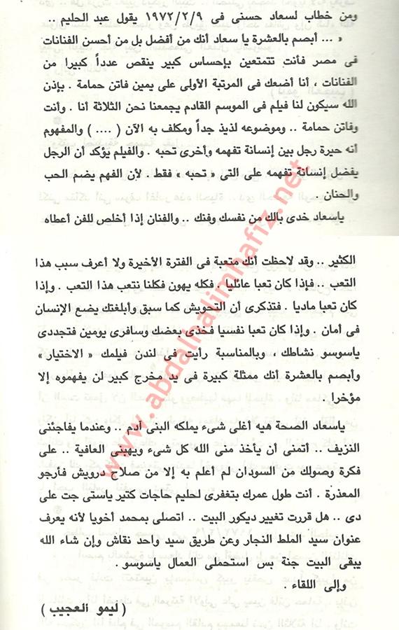 حافظ - وثيقة مكتوبة : رسالة للاطمئنان من عبدالحليم حافظ إلى سعاد حسني 1972 م Ao_aaa10