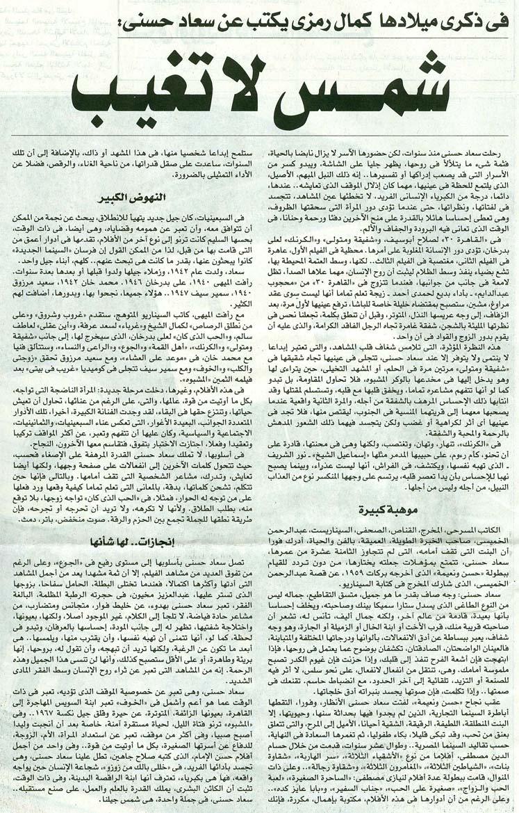 مقال - مقال صحفي : في ذكرى ميلادها .. سعاد حسني شمس لا تغيب 2010 م Ao_ao_10