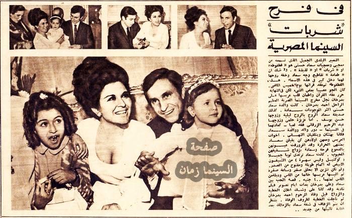 """خبر صحفي : في فرح """"شربات"""" السينما المصرية 1970 م Ao_ay_10"""