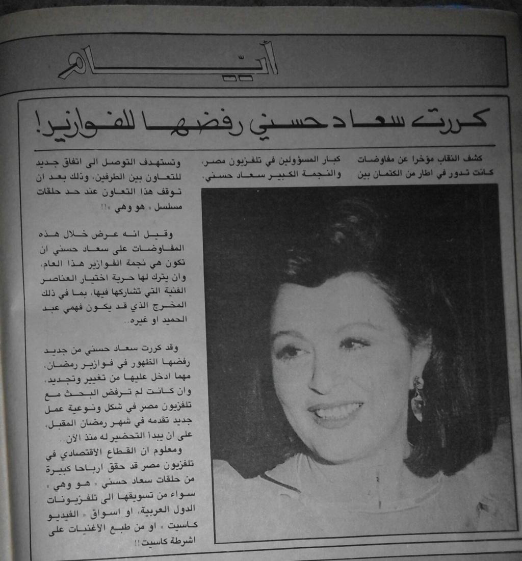 خبر صحفي : كررت سعاد حسني رفضها للفوازير ! 1986 م Ao_c_y10