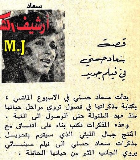 خبر صحفي : قصة سعاد حسني في فيلم جديد 1971 م Ao_c_y11