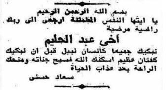 وثيقة مكتوبة : رسالة عزاء من سعاد حسني إلى روح عبدالحليم حافظ 1977 م Ao_e_a10