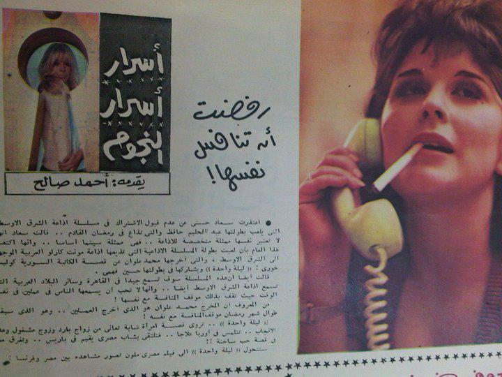 خبر صحفي : رفضت أن تنافس نفسها ! 1973(؟) م Ao_ea_10