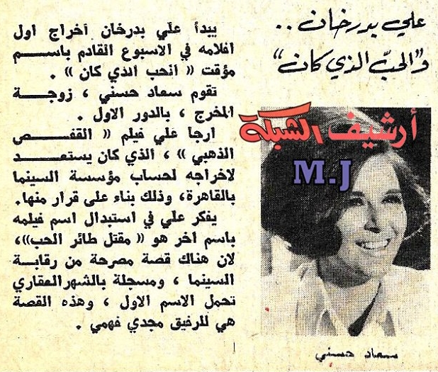 خبر صحفي : علي بدرخان .. والحب الذي كان 1971 م Ao_ocy10