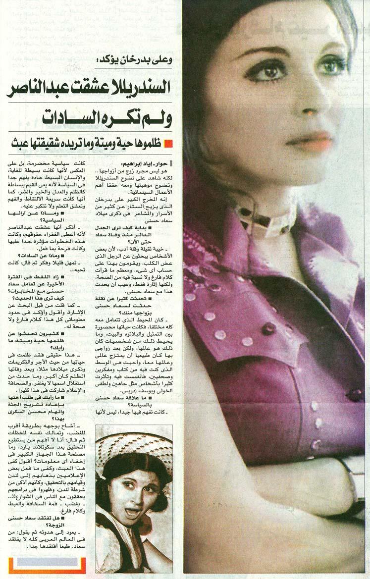 حوار صحفي : علي بدرخان .. السندريللا عشقت عبدالناصر ولم تكره السادات 2010 م Ao_ocy12