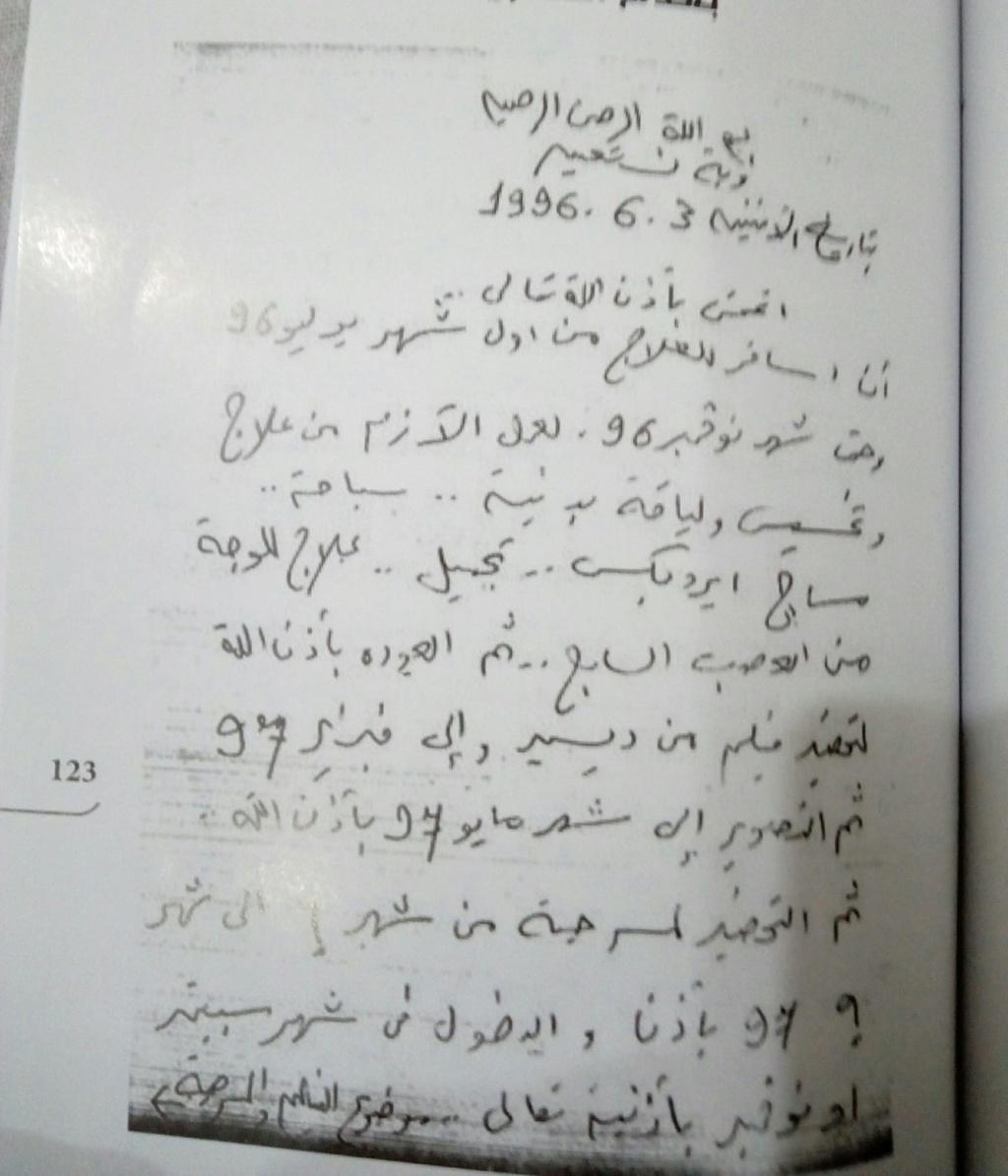 وثيقة مكتوبة : رسالة بخط يد سعاد حسني 1996 م Ao_oy_10