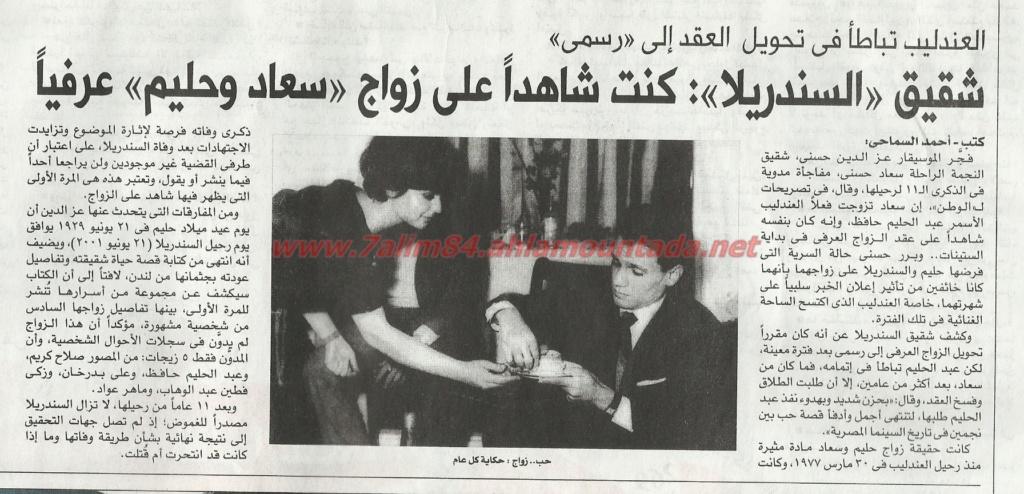 مقال - مقال صحفي : شقيق السندريلا .. كنت شاهداً على زواج سعاد وحليم عرفياً 2012 م Aoa_aa10