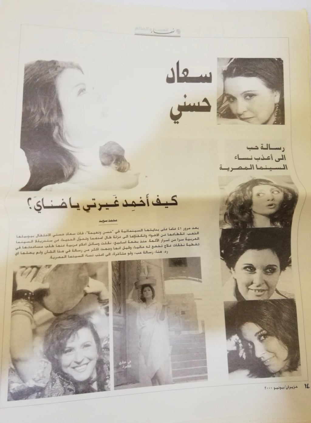 وثيقة مكتوبة : رسالة حب إلى أعذب نساء السينما المصرية .. سعاد حسني 2000 م Aoa_ey10