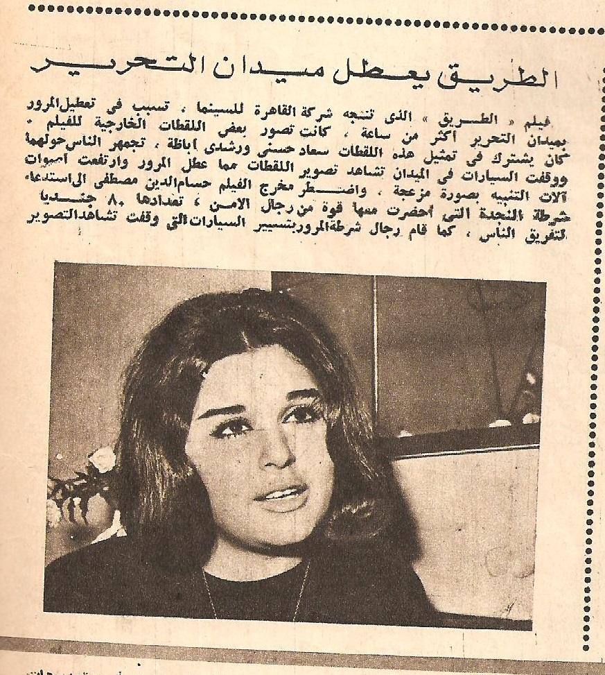 خبر صحفي : الطريق يعطل ميدان التحرير 1963 م Aoa_oa10