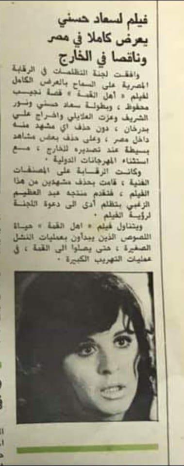 خبر صحفي : فيلم لسعاد حسني يعرض كاملا في مصر وناقصا في الخارج 1981 م Aoaa_a11