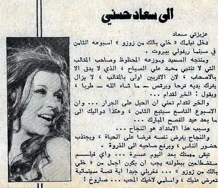 خبر صحفي : قذيفة صاروخية الى سعاد حسني 1973 م Aoao_i11