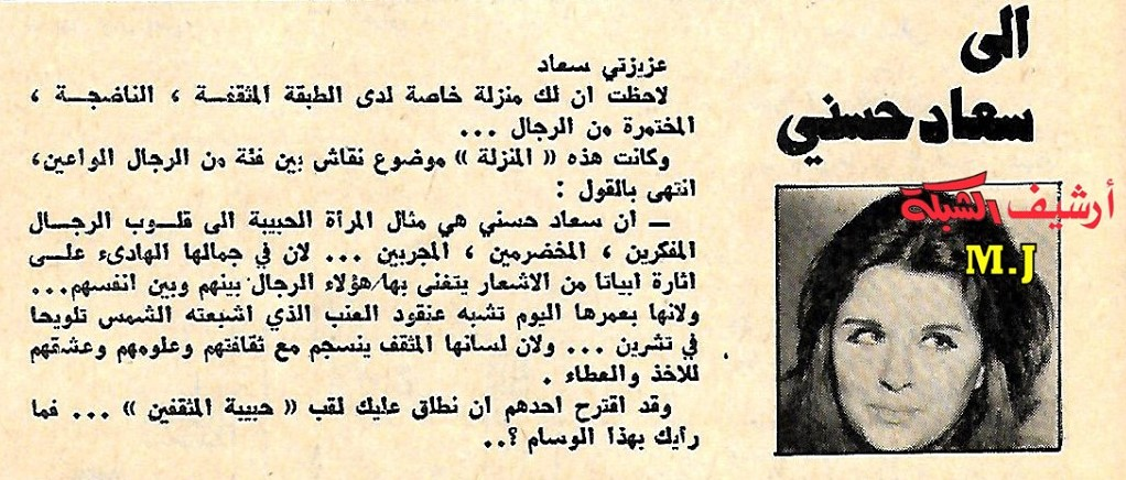 وثيقة مكتوبة : قذيفة صاروخية .. إلى سعاد حسني 1973 م Aoao_i12