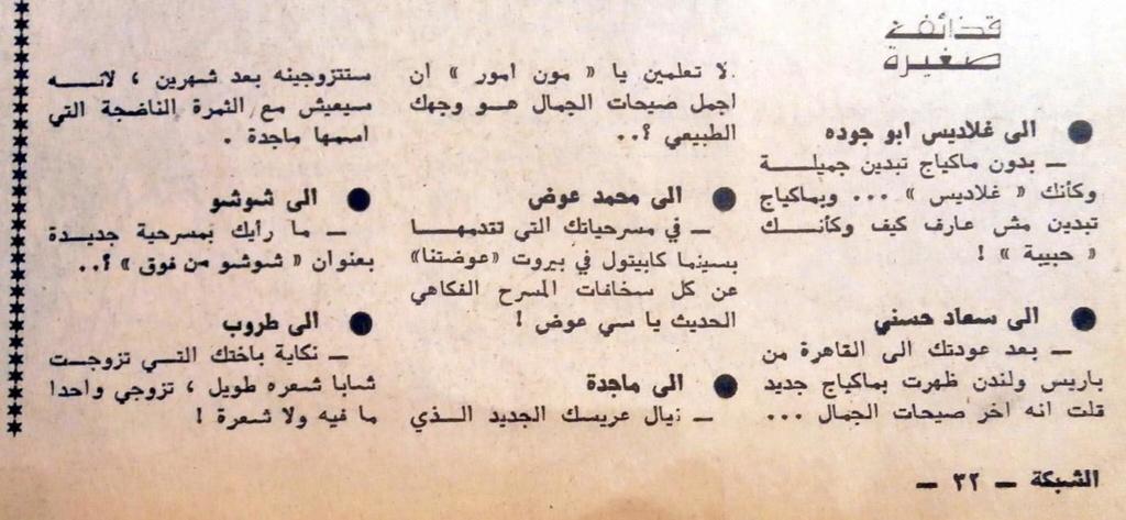 صغيرة - وثيقة مكتوبة : قذيفة صغيرة من مجلة لشبكة إلى سعاد حسني 1971 م Aoao_o10