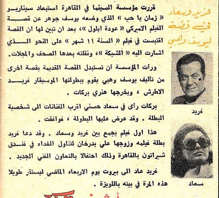 خبر صحفي : فريد وسعاد في قصّة ليوسف وهبي 1971 م Aoc_ic10