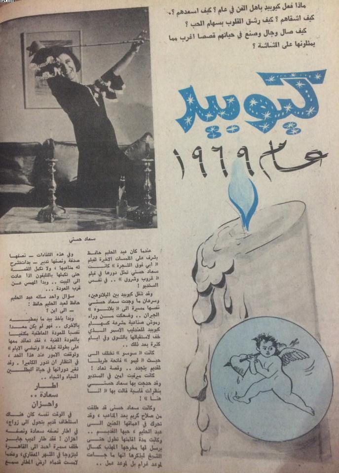 مقال - مقال صحفي : كيوبيد عام 1969 م Aoiooc10