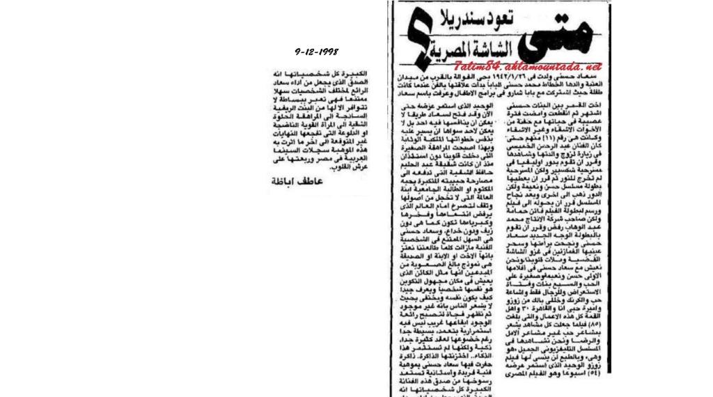 مقال صحفي : متى تعود سندريلا الشاشة المصرية ؟ 1998 م Aoo_oi10