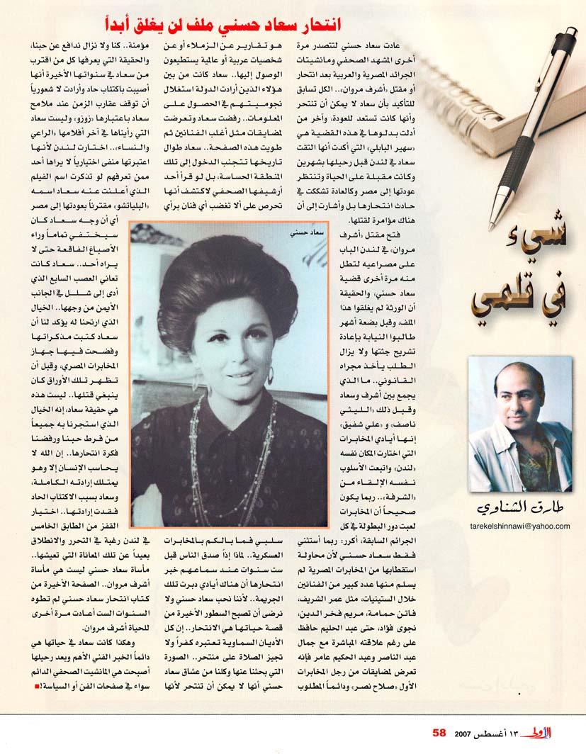 مقال - مقال صحفي : انتحار سعاد حسني ملف لن يغلق أبداً 2007 م Aoy_c_10