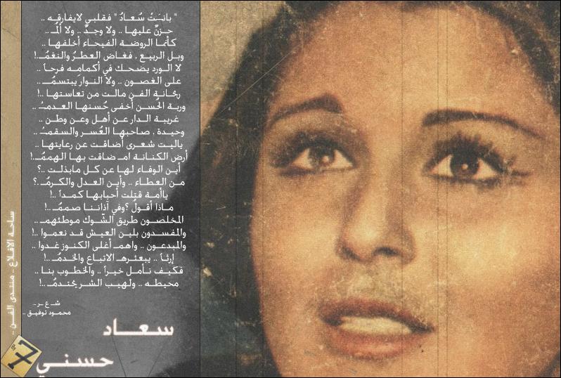 وثيقة مكتوبة : محمود توفيق .. يكتب شعر عن سعاد حسني 2006 م Ayaic_10