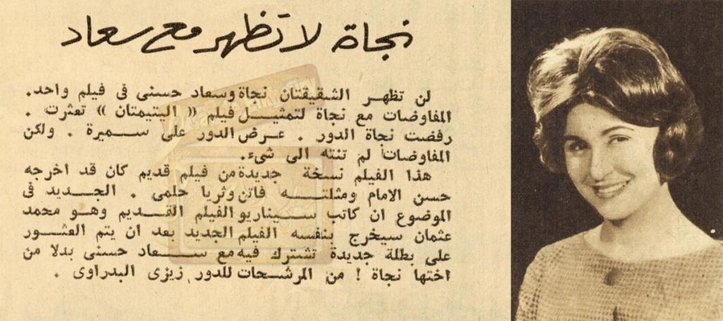خبر صحفي : نجاة لاتظهر مع سعاد 1962 م Ayo_ao10