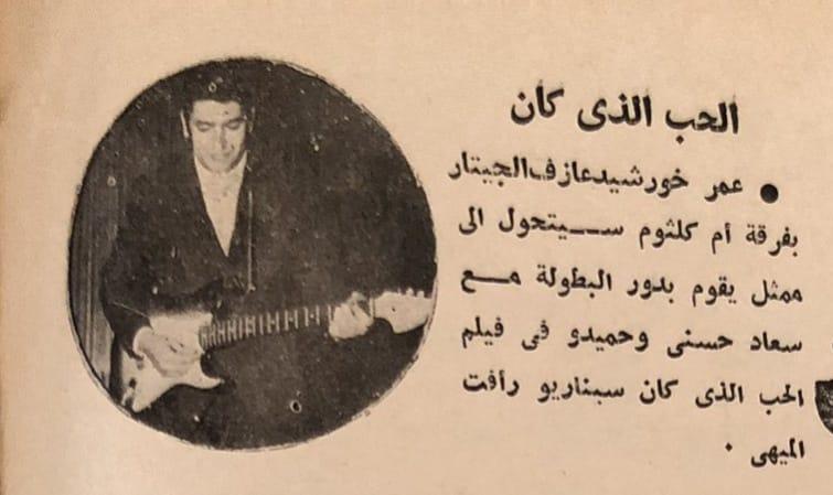 خبر صحفي : الحب الذي كان 1971 م Ayo_ao13