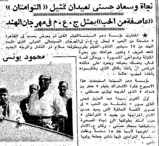 """خبر صحفي : نجاة وسعاد حسني تعيدان تمثيل """"التوأمتان"""" 1961 م Ayo_ic10"""