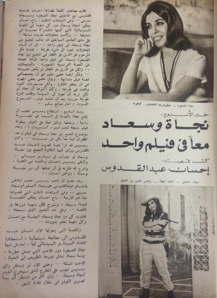 خبر صحفي : نجاة وسعاد معاً في فيلم واحد 1968 م Ayo_ic11