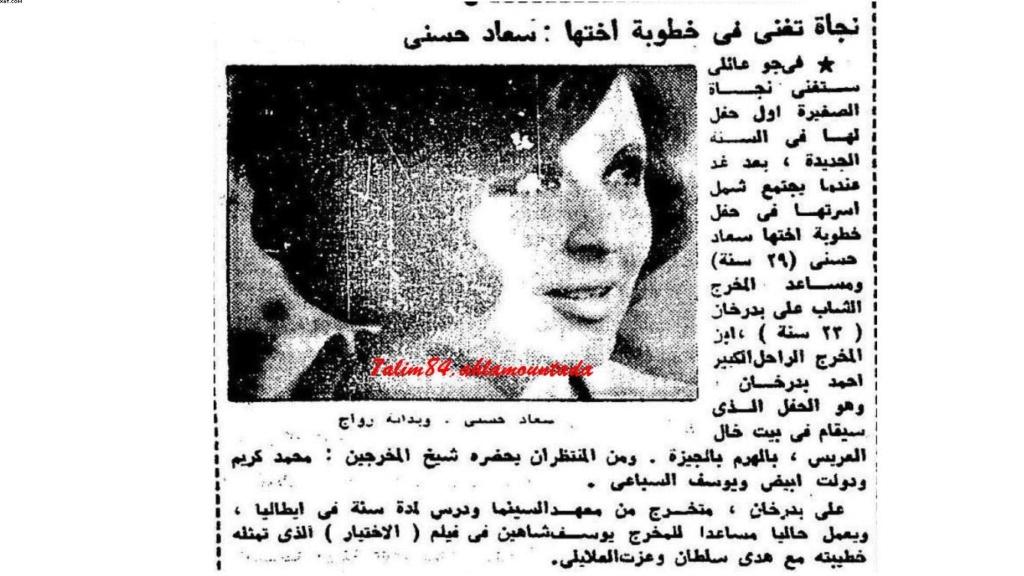 خبر صحفي : نجاة تغني في خطوبة أختها .. سعاد حسني 1969 م Ayo_oa10