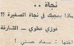 وثيقة مكتوبة : معجب يتهكم على نجاة الصغيرة بسبب سعاد حسني 1984 م (؟) Ayo_oo10