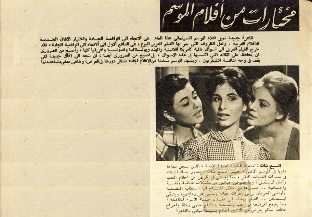 بنات - مقال صحفي : مختارات من أفلام الموسم .. السبع بنات 1961 م Ayoo_a11