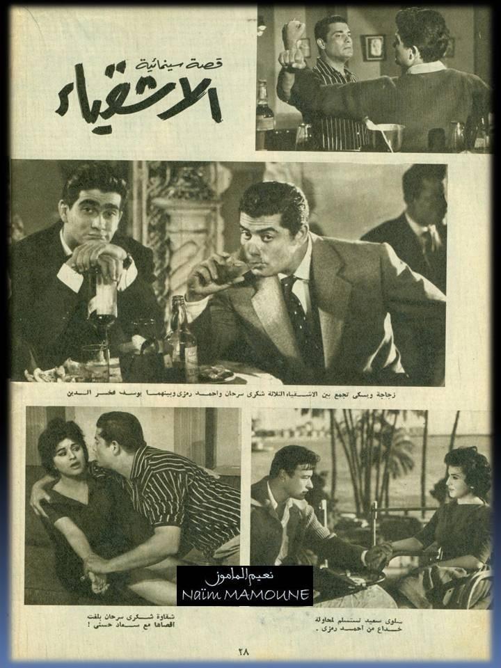 مقال صحفي : قصة سينمائية .. الأشقياء الثلاثة 1961 م Ba26a610