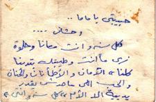 وثيقة مكتوبة : رسائل تقدير أخرى من سعاد حسني إلى  أمها ؟؟؟؟ م C20n310