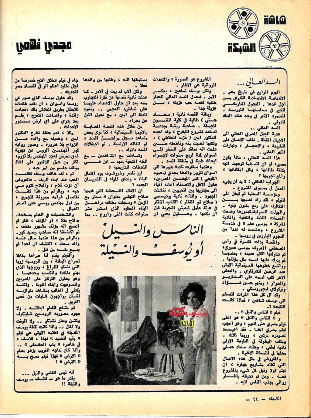 نقد صحفي : الناس والنيل أو يوسف والنيلة ١٩٧٣ م C7b90610