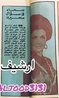 خبر صحفي : سعاد في سؤال محيرني 1971 م (؟) C_ao_i10