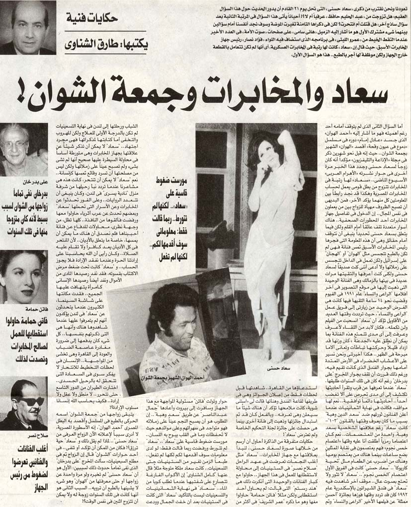 مقال - مقال صحفي : سعاد والمخابرات وجمعة الشوان ! 2009 م C_iaay10