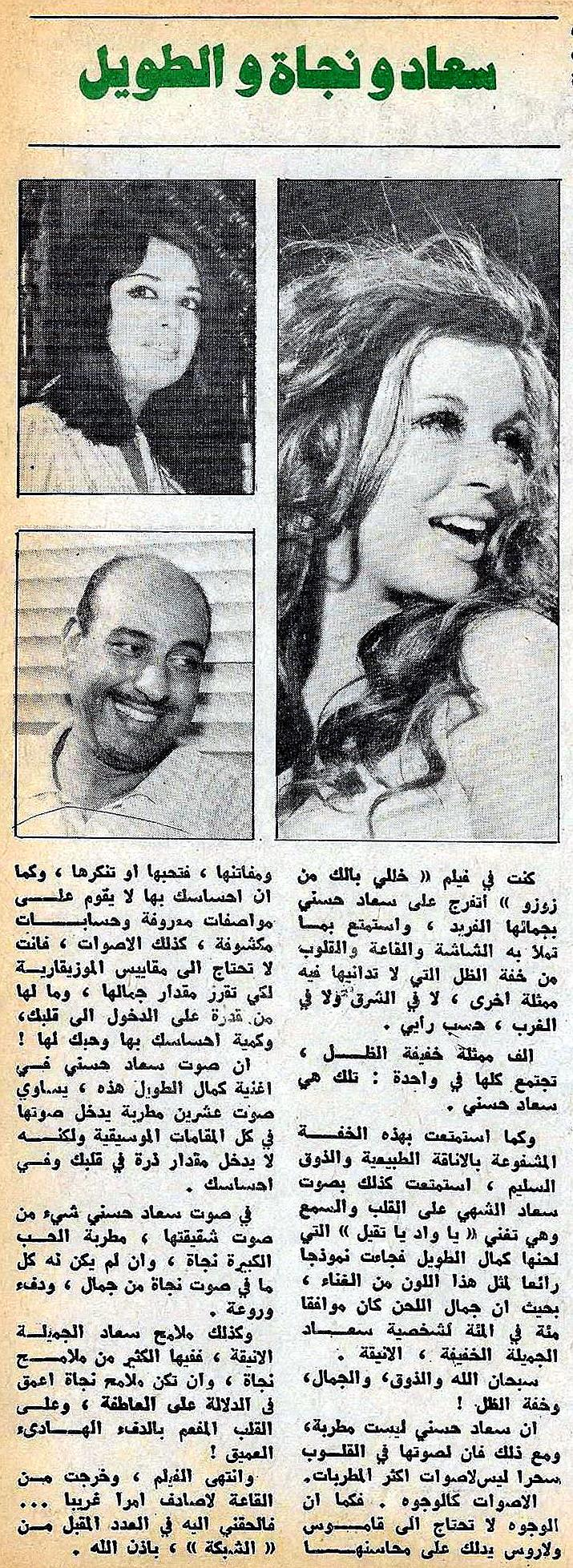 مقال - مقال صحفي : سعاد ونجاة والطويل 1973 م C_iayo10