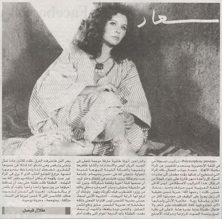 مقال - مقال صحفي : سعاد .... بقلم طلال فيصل 2008 م C_oaaa10