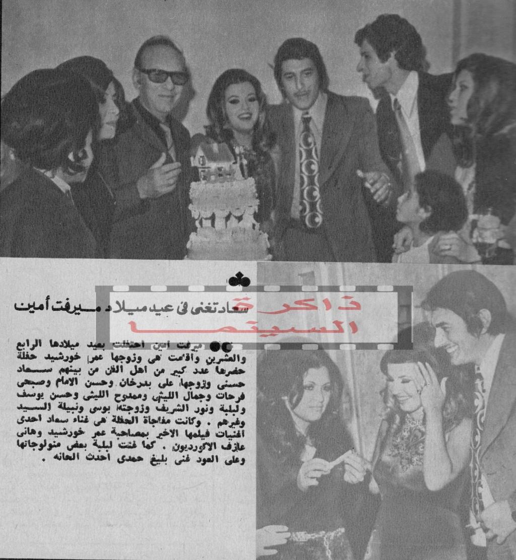 خبر صحفي : سعاد تغني في عيد ميلاد ميرفت أمين 1972 م C_oao_11