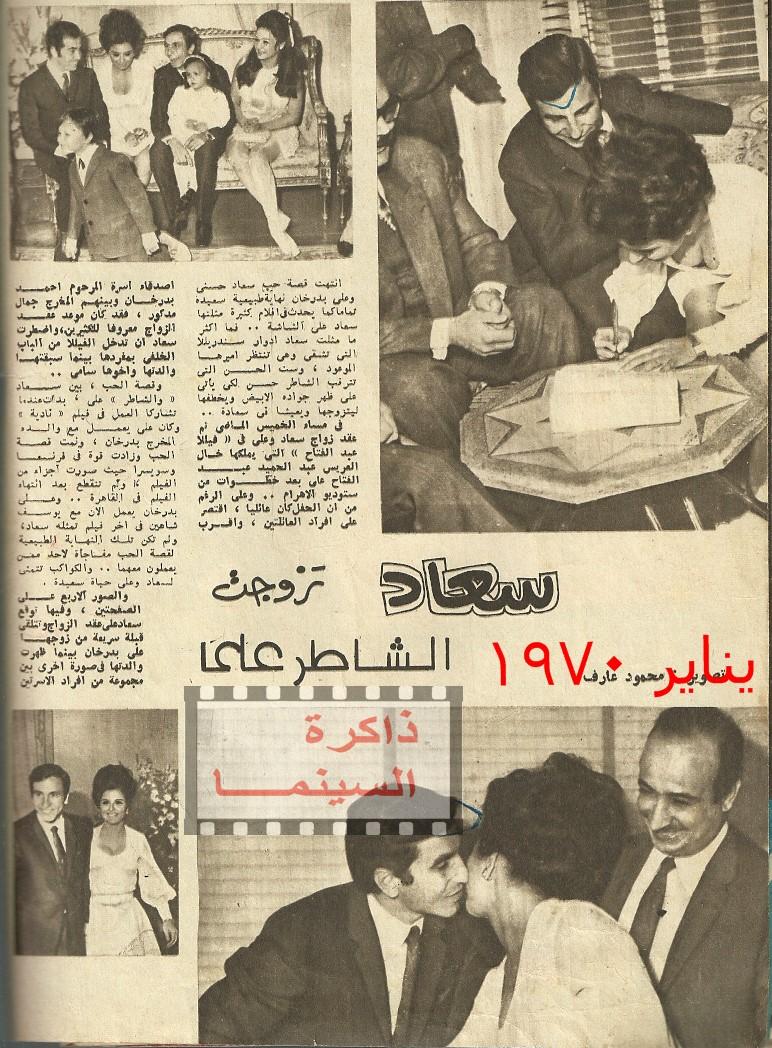 مقال - مقال صحفي : سعاد تزوجت الشاطر علي 1970 م C_oiyo10