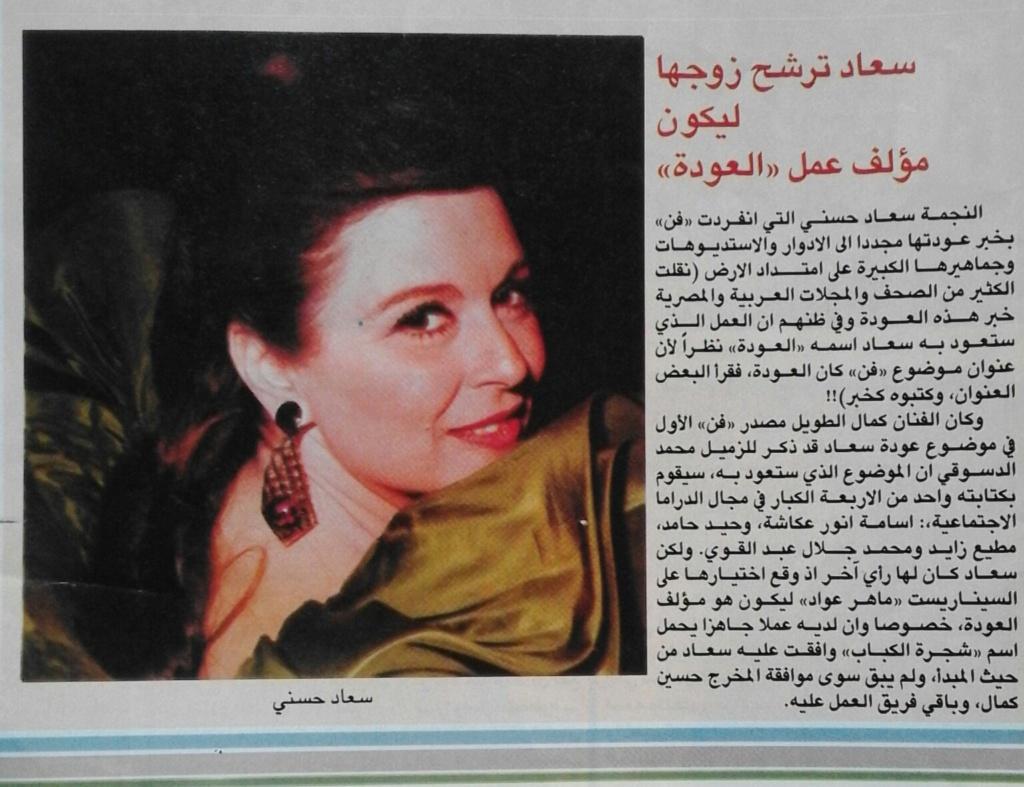 خبر صحفي : سعاد ترشح زوجها ليكون مؤلف عمل العودة 1996 م C_oy_i10