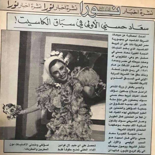 خبر صحفي : سعاد حسني الأولى في سباق الكاسيت ! 1986 م C_yao102