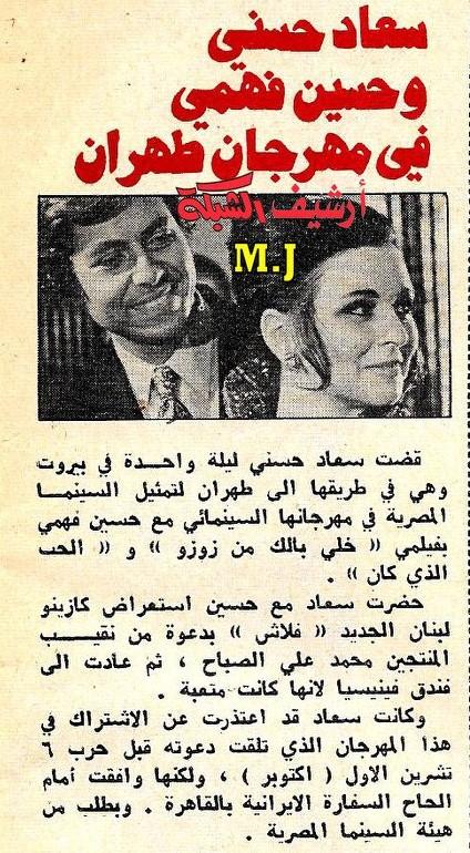 خبر صحفي : سعاد حسني وحسين فهمي في مهرجان طهران 1973 م C_yao103